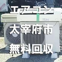 太宰府市エアコン取り外し
