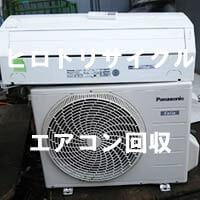 太宰府市エアコン回収