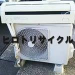 福岡市南区エアコン引き取り